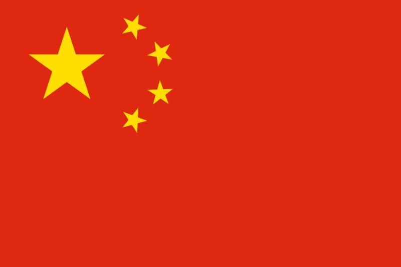 Китай: валютные резервы выросли впервые за 4 месяца